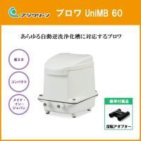 【商品明細】 ■ 品番:UniMB60  ■ あらゆる自動逆洗浄化槽に対応するブロワーです。 ■ 他...
