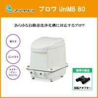 【商品明細】 ■ 品番:UniMB80  ■ あらゆる自動逆洗浄化槽に対応するブロワーです。 ■ 他...
