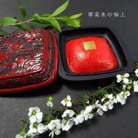 ■店長からの一言■色合いがよく油がにじまない美しい仕上がり。日本の風土に適した印泥です。5色の中より...