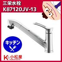 SANEI シングルレバースプレー混合水栓 K87120JV-13 一般地仕様 キッチン用 ワンホー...