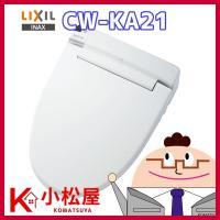 画像はKA21QA用です。<br> LIXIL INAXシャワートイレKAシリーズは基本...