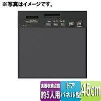 ビルトイン食器洗い乾燥機[スライドオープンタイプ][幅45cm][約5人用][ブラック][ドアパネル...