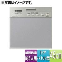 ビルトイン食器洗い乾燥機[スライドオープンタイプ][幅45cm][約5人用][シルバー][ドアパネル...