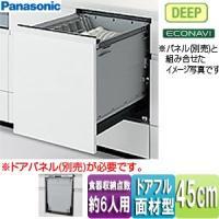 ビルトイン食器洗い乾燥機[スライドオープンタイプ][K7シリーズ][幅45cm][約6人用][ディー...
