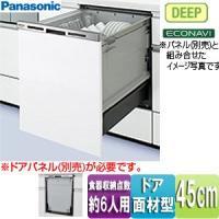 NP-45MD7W パナソニック ◆【台数限定】ビルトイン食器洗い乾燥機[スライドオープンタイプ][...