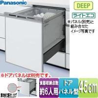 ビルトイン食器洗い乾燥機[スライドオープンタイプ][V7シリーズ][幅45cm][約6人用][ディー...