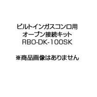 オーブン接続キット[デリシアシリーズ・ユーディア用]