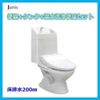 トイレ ジャニス BM 床排水200mm BMC8020SCA 便器+タンク+ウォシュレットセット ...