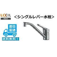 リクシル シングルレバー混合栓 BSFHB424SYA ワンホール 水栓 送料無料 台数限定 キッチ...