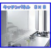 キッチンパネル W2430×H910×T3   即日出荷可能