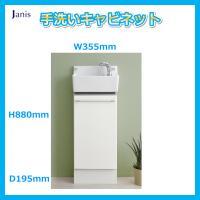 ジャニス トイレ手洗キャビネット LTCK350R