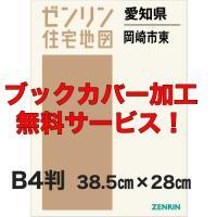 1PがB4より1回り大きい、標準サイズのゼンリン住宅地図です。■在庫状況:○:標準納期2-3営業日後...
