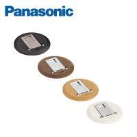 Panasonic フラットドアストッパー 床側部材 ロック機構付 バリアフリー仕様 手動ロック式 ...