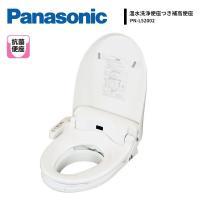 Panasonic 温水洗浄便座付き補高便座 #5 高さ5cm リモコンなし PN-L52002  ...