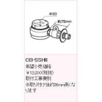 【送料無料】パナソニック 分岐水栓 CB-SSH8 TOTO用分岐水栓※取り付け後約40mm高くなり...
