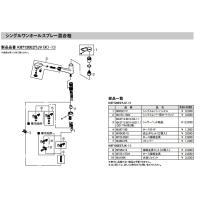 三栄水栓 純正 水栓補修部品 K87120E2TJV-13用 MU101-160X シングルレバー用カートリッジ  画像部品番号【2】