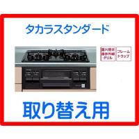キッチンの古いコンロを簡単に取り換えられます。(T33-60) 直火焼き・遠赤外線グリル・フレームト...