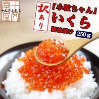 【名称】:味付けいくら 【内容量】:250g 【産地】:カナダ・アメリカ産 【原材料】:紅鮭卵、醤油...