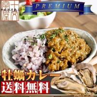 【名称】:かきカレー・牡蠣カレー・オイスターカリー 【内容量】:120g 【原材料】:カレーソース(...