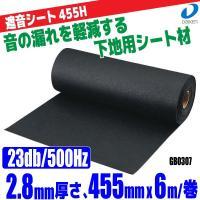 ■仕様 サイズ:2.8mm厚さ、455mm×6m/巻 梱包・入数:紙管・クラフト巻き・1本入り 重量...