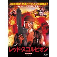 ●出演:ドルフ・ラングレン/M・エメット・ウォルシュ(1989年作・カラー・106分・日本語吹き替え...