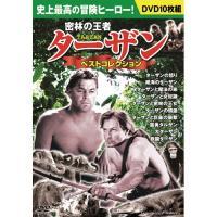 ●モノクロ・日本語字幕セット内容ターザン ベストコレクション1 『ターザンの怒り』 (1947年作・...