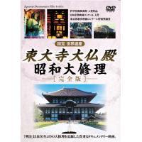 創建から1200年、日本の木造建築を代表する「東大寺大仏殿」を末永く保存するため現代の匠たちが集めら...