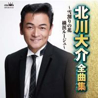 男の哀愁漂う歌声で聴く人を魅了する!     日本歌手協会新人奨励賞、日本レコード大賞  日本作曲家...