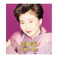 圧倒的な歌唱力の韓国の歌姫、桂銀淑が  心をこめて歌い上げる珠玉の名曲コレクション&nbsp...