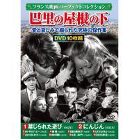 フランス映画パーフェクトコレクション 巴里の屋根の下 DVD10枚セット - 映像と音の友社