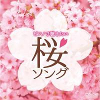 別れと出会いの春を切なくも暖かな想いで綴る歌に胸がいっぱいになる、桜をテーマにした名曲集。 清々しい...