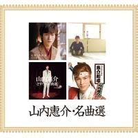 女唄、哀愁やさすらいをテーマにした曲など、昭和の名曲をカヴァーした4枚セット。 素晴らしい先輩方達の...
