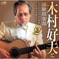 """""""演歌ギターの神様""""と呼ばれた木村好夫の味わい深いギターの音色を堪能できる名曲集。心にしみて、泣けて..."""