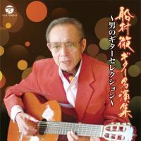 船村 徹 ギター名演集 ~男のギターセレクション~ CD2枚組 - 映像と音の友社