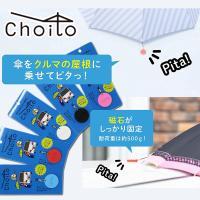 Choito チョイト 傘専用マグネット型ストラップ