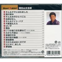 増位山太志郎 ベスト・アルバム  CD  そんな夕子にほれました 等|k-daihan|02