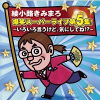 """CDデビュー11年目(2013年時)に突入した 綾小路きみまろの2年9カ月ぶり(同)となる """"爆笑ス..."""