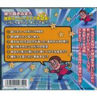 綾小路きみまろ 爆笑スーパーライブCD第5集 送料無料!|k-daihan|02