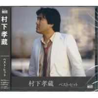 日本人が大切にしてきた情景や機微を思い出させてくれる村下孝蔵の作品から、 大ヒット曲「初恋」「踊り子...