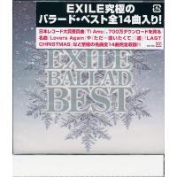 エグザイル EXILE BALLAD BEST 送料無料 CD|k-daihan|02