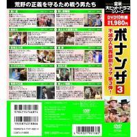 ボナンザ 3  DVD10枚組  人気西部劇ドラマ|k-daihan|02