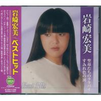 岩崎宏美 聖母たちのララバイ すみれ色の涙 ベストヒット   CD k-daihan