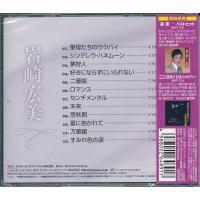 岩崎宏美 聖母たちのララバイ すみれ色の涙 ベストヒット   CD k-daihan 02