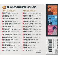懐かしの青春歌謡 ベスト CD2枚組 舟木一夫 北原謙二 守屋浩 他|k-daihan|02