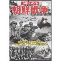 極東の火薬庫、朝鮮半島で  民族を二分して争われた熾烈な戦争  分断38度線の真実、破壊と激戦の歴史...