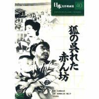 丸根賛太郎監督作品「狐の呉れた赤ん坊」  日本敗戦の年1945年に製作された坂東妻三郎主演の人情時代...
