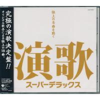 カラオケでも大人気の演歌・歌謡曲の定番楽曲をまとめたコンピレーション・アルバムです。 70年代のヒッ...