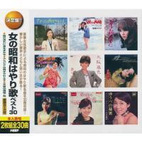 豪華女性歌手による昭和のはやり歌名曲を30曲収録!  懐かしい歌声とともに想い出が甦る!