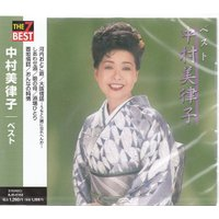 中村美律子 ベスト・アルバム  CD|k-daihan