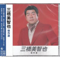三橋美智也 傑作選  CD カールのCMソング/ハリマオは必聴! k-daihan